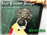 ライオン ☆紅白ペナントハンガー【木製楯用】