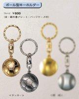 サッカーボール型 キーホルダー(金or銀)