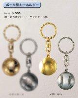 野球ボール型 キーホルダー(金or銀)