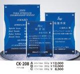 アクリル製 表彰盾 (青) CK-208 / レーザー彫刻+色入れ