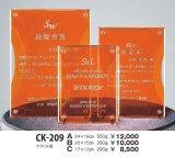 アクリル製 表彰楯・オレンジ レーザー彫刻(文字=白)CK-209