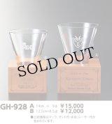 ガラス製の祝杯 【GH-928】 オリジナルデザインを台座とグラスに名入れします