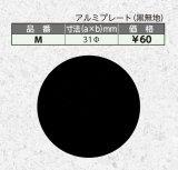 文字プレート M 直径31mm