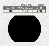 文字プレート MZ サイズ:たて29×よこ36mm