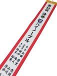 画像4: ☆紅白ペナント名入れサービス / UV印刷 (長さ25cm〜90cmまで対応) 納期14日前後