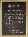 画像3: 表彰楯 LP324/脚付き (木製板+金属プレート/レーザー彫刻)  (3)