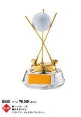 ゴルフ専用 記念ボールを飾る ブロンズトロフィー B550