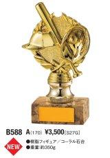 野球・ソフトボール ブロンズトロフィー B588