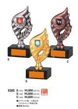 ブロンズトロフィー X585 金銀銅・クリスタルトップ86種