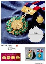勲章メダルNo.2  (アンチモニー製・直径65mm)