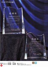 クリスタル製 表彰盾 PJ303 / 【サンドブラスト彫刻】 または 【2Dレーザー彫刻】