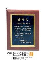表彰楯(木製板+大理石模様プレート) *レーザー彫刻 LP322、 LP323