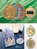 MMメダル(ずしりと重たいアンチモニー製・直径80mm)