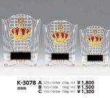 透明アクリル製 楯/盾  王冠 K-3078
