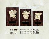 木製 楯/盾 半立体樹脂レリーフ KV-3461