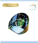 クリスタル製 メモリアルオブジェ DW-4(レインボー加工) 【サンドブラスト彫刻】