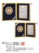 〜JAPAN STYLE〜 アルミフレーム・レザー張り 表彰盾 P347 /ブック式 /鳳凰プレート/鮮やか発色フルカラーUV印刷