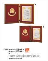 〜JAPAN STYLE〜 天然木製 表彰楯 P348 /ブック式 /鳳凰プレート/鮮やか発色フルカラーUV印刷