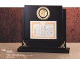 〜JAPAN STYLE〜 木製 表彰楯 P346 /高級カシュー塗装・鳳凰プレート/鮮やか発色フルカラーUV印刷