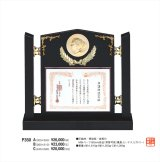 〜JAPAN STYLE〜 木製 表彰楯 P350 /鳳凰プレート/鮮やか発色フルカラーUV印刷