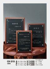 表彰楯(木製+アクリル板) CK-215 / レーザー彫刻+色入れ