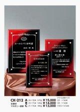 表彰楯(木製+アクリル板) CK-212 / レーザー彫刻+色入れ
