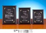 表彰楯(木製+透明アクリル板) CK-254 / レーザー彫刻+色入れ