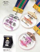 オリジナルレリーフ1個から作成! クリスタルメダル (直径70mm) 【サンドブラスト彫刻】または【UVカラー印刷】