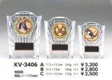 透明アクリル製 表彰盾  真鍮カラーレリーフ KV-3406  【文字代無料】