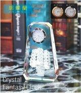 【SFC-2/胡蝶蘭】 ファンタジークロック 時計付 クリスタル製 メモリアルオブジェ 【サンドブラスト彫刻】