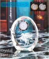 【SFC-4/ユニコーン】 ファンタジークロック 時計付 クリスタル製 メモリアルオブジェ 【サンドブラスト彫刻】