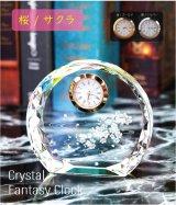 【SFC-8 / 桜・サクラ 】 ファンタジークロック 時計付 クリスタル製 メモリアルオブジェ 【サンドブラスト彫刻】