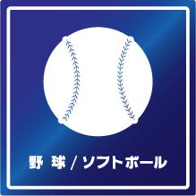 トロフィー 野球 ソフトボール