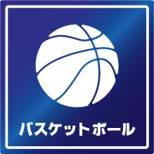 トロフィー バスケットボール