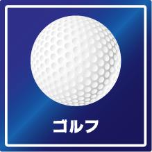 トロフィー ゴルフ