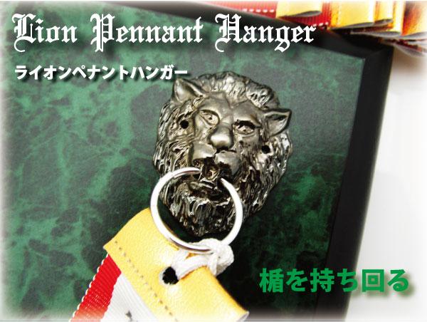 画像1: ライオン ☆紅白ペナントハンガー【木製楯用】