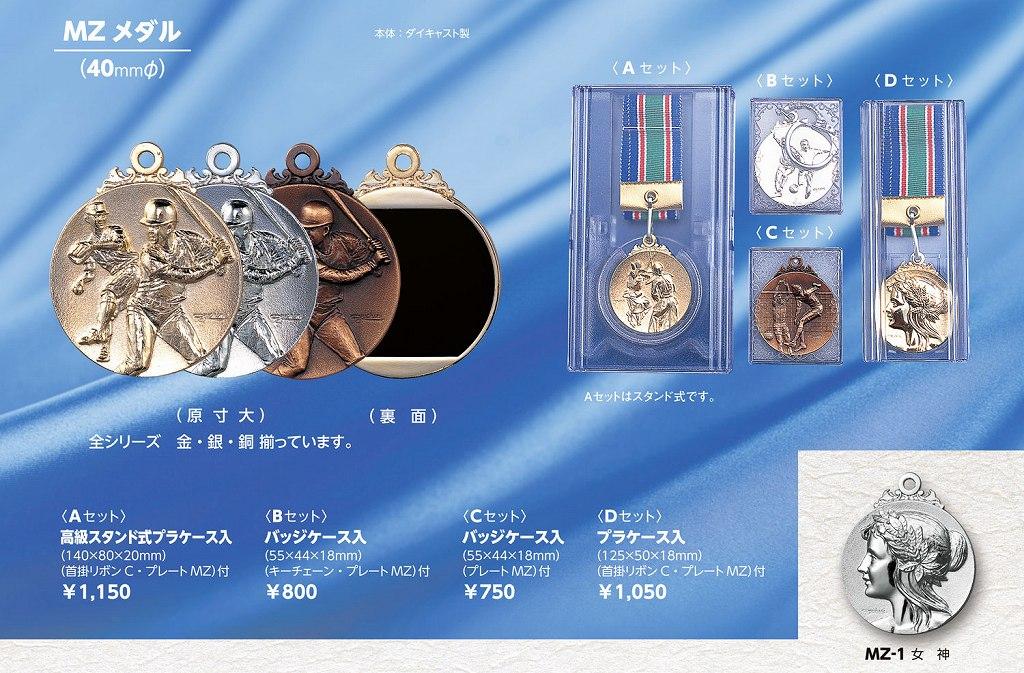 画像1: MZメダル(ダイキャスト製・直径40mm)