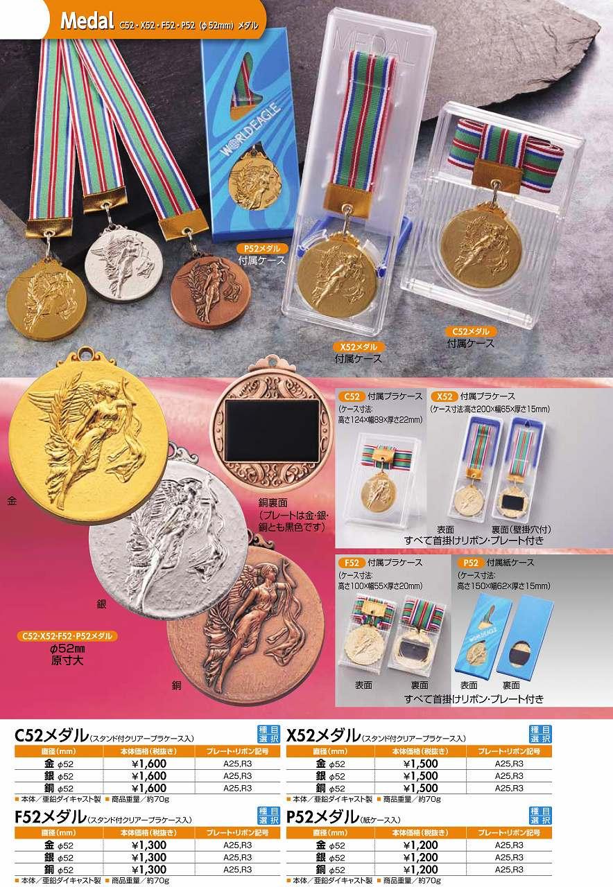 画像1: バリエーション52メダル (ダイキャスト製・直径52mm) 【35%OFF】