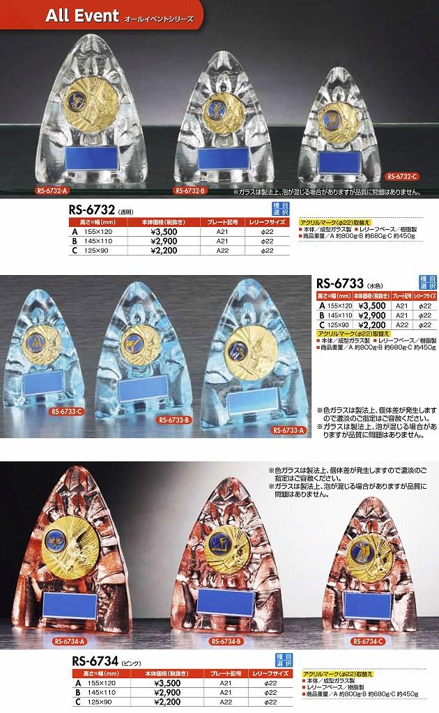 画像1: ガラス製 盾 女神レリーフ /クリア・ピンク・ブルー/ 競技マーク取り換え RS-6732・RS-6733・RS-6734  【35%OFF】