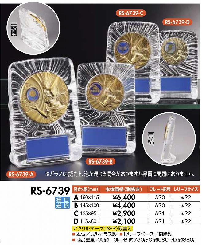 画像1: ガラス製の盾  女神レリーフ/ 競技マーク取り換え RS-6739  【35%OFF】
