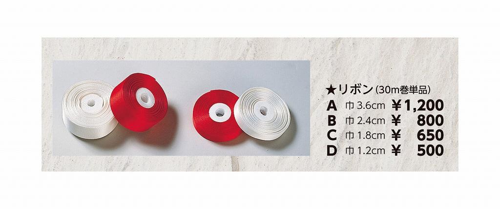 画像2: 装飾用 紅白リボン (30M巻・ロール)