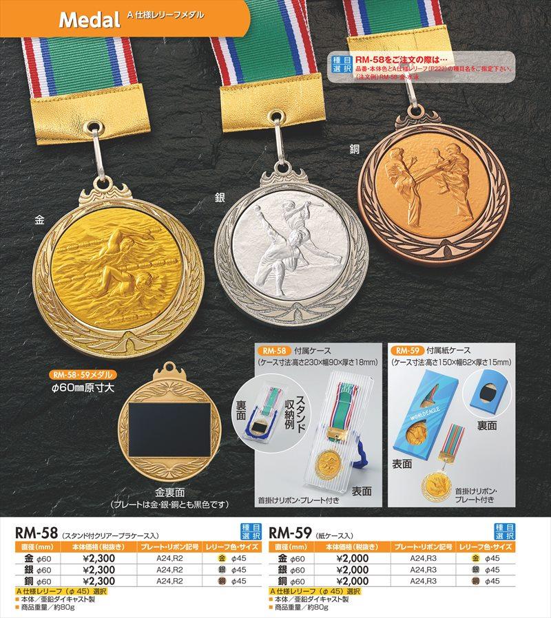画像1: RM-58/RM-59 メダル (直径60mm) レリーフ・ケース選べます 【35%OFF】
