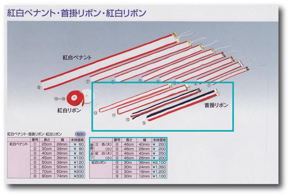 画像2: 表彰メダル用 首掛けりぼん(三色 ・ 紅白)